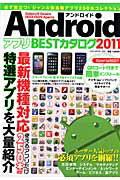 【送料無料】AndroidアプリBESTカタログ(2011)