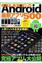 【送料無料】GALAXYS最強化!Andoroid最新アプリ500