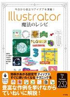 9784816367755 - 2021年Adobe Illustratorの勉強に役立つ書籍・本