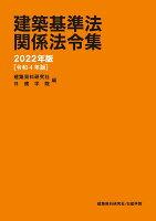 建築基準法関係法令集 2022年版