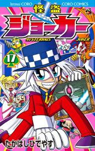 怪盗ジョーカー(第17巻)