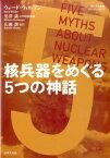 核兵器をめぐる5つの神話 (RECNA叢書) [ ウォード・ウィルソン ]