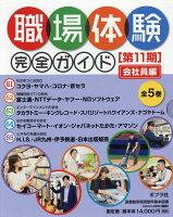 職場体験完全ガイド 第11期(全5巻)