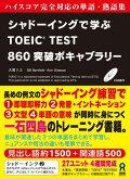 シャドーイングで学ぶ TOEIC TEST 860 突破ボキャブラリー