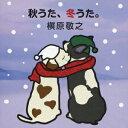 カラオケ 失恋ソング名曲 「槇原敬之」の「もう恋なんてしない」を収録したCDのジャケット写真。