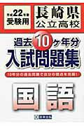 【送料無料】長崎県公立高校過去10ケ年分入試問題集国語(平成22年度春受験用)
