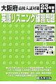 大阪府高校入試対策英語リスニング練習問題(23年春受験用)