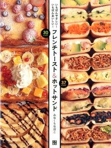【送料無料】フレンチトースト&ホットサンド [ みなくちなほこ ]