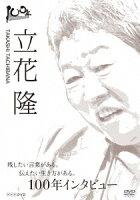 100年インタビュー 立花隆