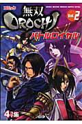 コミック無双orochiバトルロイヤル(v.2) 4コマ集 (Koei game comics)