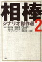 【送料無料】相棒シナリオ傑作選(2)