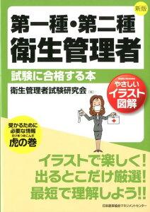 【送料無料】第一種・第二種衛生管理者試験に合格する本新版 [ 衛生管理者試験研究会 ]
