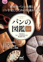 【マイナビ文庫】パンの図鑑ミニ