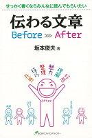 【バーゲン本】伝わる文章Before After