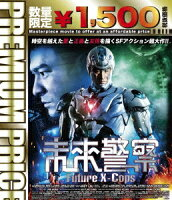 未来警察 Future X-cops【Blu-ray】