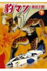 豹マン(下) (マンガショップシリ-ズ) [ 桑田次郎 ]