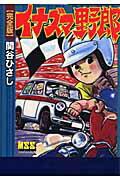 スピードカップレース
