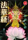 マンガで解きあかす法華経(上) (マンガショップシリーズ) [ 桑田二郎 ]