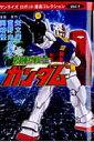 機動戦士ガンダム (サンライズロボット漫画コレクション) [ 矢...