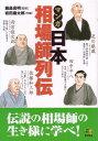 マンガ日本相場師列伝