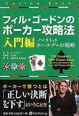 フィル・ゴードンのポーカー攻略法入門編 ノーリミットホールデムの戦略 ポーカーで勝つとは「正しい判断を下す」ということだ(パンローリング)
