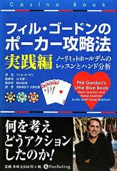 フィル・ゴードンのポーカー攻略法実践編 ノーリミットホールデムのレッスンとハンド分析 何を考えどうアクションしたのか!(パンローリング)