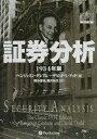 証券分析(1934年版) (ウィザードブックシリーズ) [ ベン...