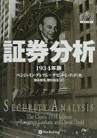 証券分析(1934年版)