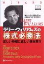 【送料無料】ラリ-・ウィリアムズの株式必勝法