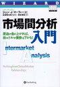 【送料無料】市場間分析入門