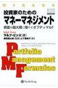 投資家のためのマネーマネジメント 資産を最大限に増やすオプティマルf (ウィザードブックシリーズ) [ ラルフ・ビンス ]