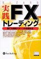 実践FXトレーディング