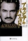 """アラビアのバフェット """"世界第5位の富豪""""アルワリード王子の投資手法 (ウィザードブックシリーズ) [ リズ・カーン ]"""