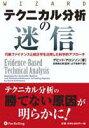 テクニカル分析の迷信 行動ファイナンスと統計学を活用した科学的アプローチ (ウィザードブックシリーズ) [ デビッド・R.アロンソン ]