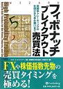【送料無料】フィボナッチブレイクアウト売買法