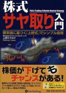 【送料無料】株式サヤ取り入門