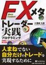 【送料無料】FXメタトレーダー実践プログラミング [ 豊嶋久道 ]