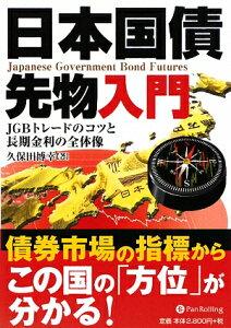 【送料無料】日本国債先物入門