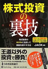 【送料無料】株式投資の裏技 [ JACK ]