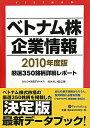 ベトナム株企業情報(2010年度版)