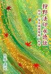 狩野法印永徳伝 別双「安土城図屏風」秘話 [ 向居直記 ]