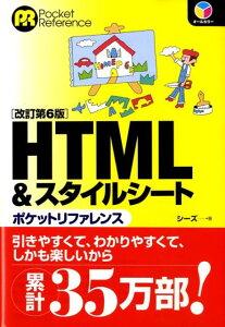 【楽天ブックスならいつでも送料無料】HTML &スタイルシートポケットリファレンス [ シーズ ]