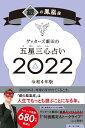 ゲッターズ飯田の五星三心占い銀の鳳凰座2022 [ ゲッターズ飯田 ]