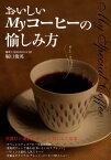 おいしいmyコーヒーの愉しみ方 [ 堀口俊英 ]