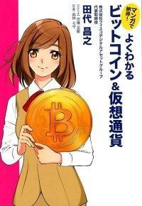 よくわかるビットコイン&仮想通貨