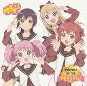 【送料無料】YURUYURI♪1st.Series BEST ALBUM ゆるゆりずむ♪ [ (アニメーション) ]