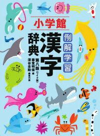 例解学習漢字辞典【第8版・ワイド版】