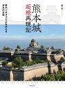 熊本城超絶再現記 巨大ジオラマでよみがえる本丸の全貌 [ 島