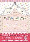 HAPPY & FANCY素材DVD-ROM 全ての柄をライン・フレーム・パターンで収録! [ BroadBank ]