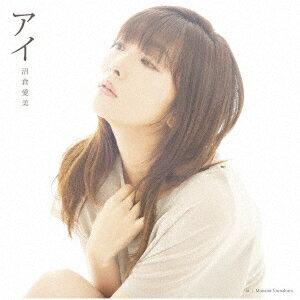 アイ (初回限定盤 CD+Blu-ray)